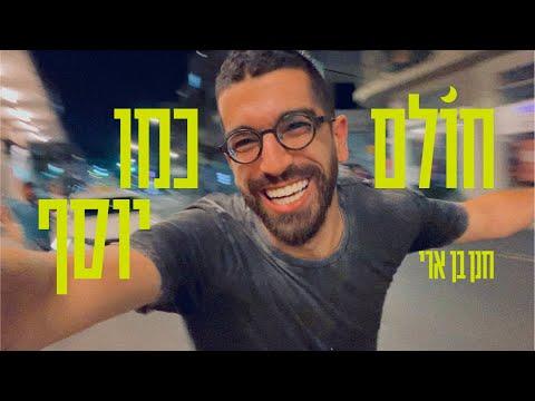 חנן בן ארי - חולם כמו יוסף Hanan Ben Ari