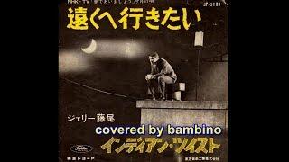 遠くへ行きたい ( ジェリー藤尾 ) cover:bambino ジェリー藤尾 検索動画 29