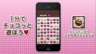 チョコマニア!パズル&バレンタイン - iPhoneアプリ