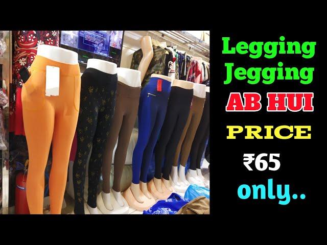Legging Jegging Wholesale Marketll Legging Manufacturer ll ??????? ?? ??? ?? ???? ??? ll daily vlogs