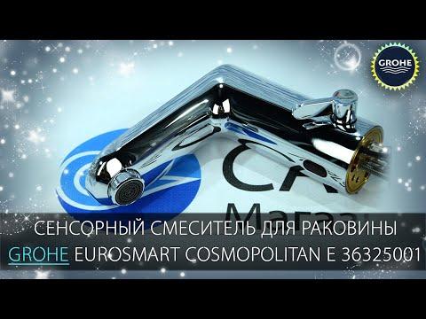 Видео обзор сенсорного смесителя для раковины Grohe Eurosmart Cosmopolitan E 36325001
