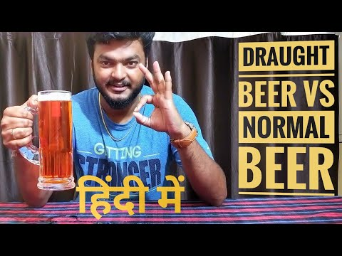 What Is Draught Beer   In Hindi