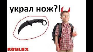 Школьник украл у меня нож (Роблокс)