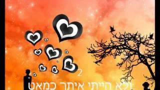 שלום חנוך - אהבת נעורי קריוקי thumbnail