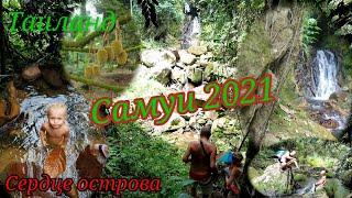 Самуи Таиланд 2021 Путешествие в сердце острова