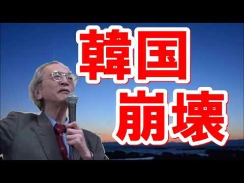 【宮崎正弘】韓国崩壊へ 宮崎正弘が最新情勢を衝撃報告