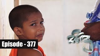 Sidu | Episode 377 16th January 2018 Thumbnail