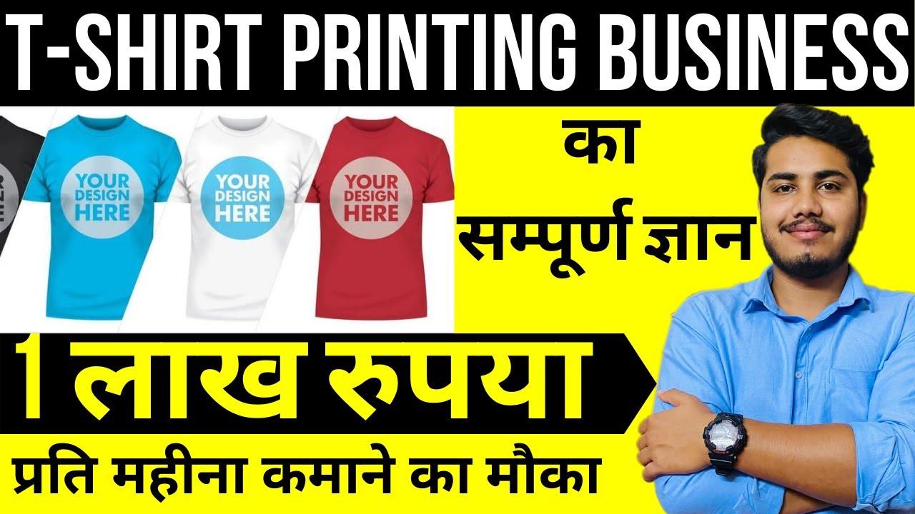 T shirt & mug printing business ideas   T shirt business marketing   new business ideas 2020