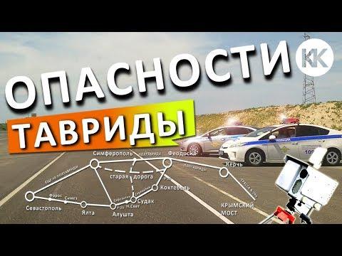 Трасса Таврида СЕГОДНЯ.