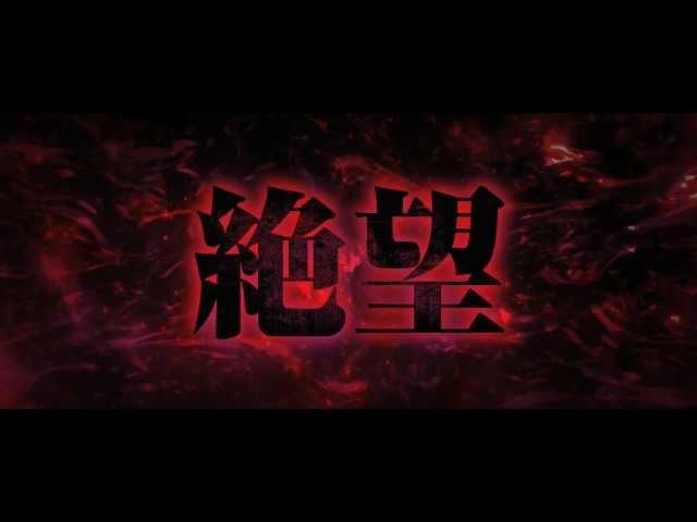 映画『ベルセルク 黄金時代篇III 降臨』特報映像
