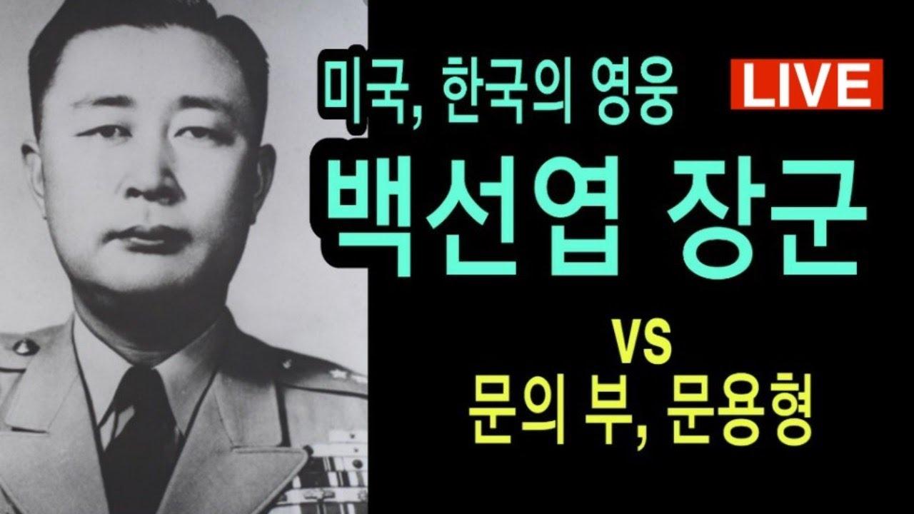LA 시사논평 / 미국무부, 한국의 영웅 백선엽장군  (feat 문의 부 문용형과 비교)  (생방송 7.13. 2020)