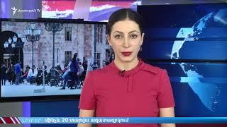 ԼՈՒՐԵՐ 13.00 | «ՀՀ ուժային կառույցները օգտագործվեցին «մարտի 1-ի» իրադարձությունների ժամանակ»