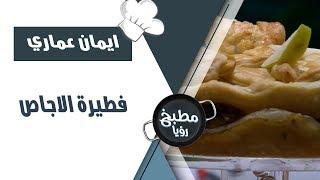 فطيرة الاجاص - ايمان عماري