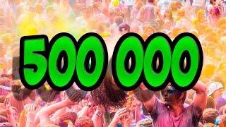 500 000 подписчиков Сколько же нас на самом деле