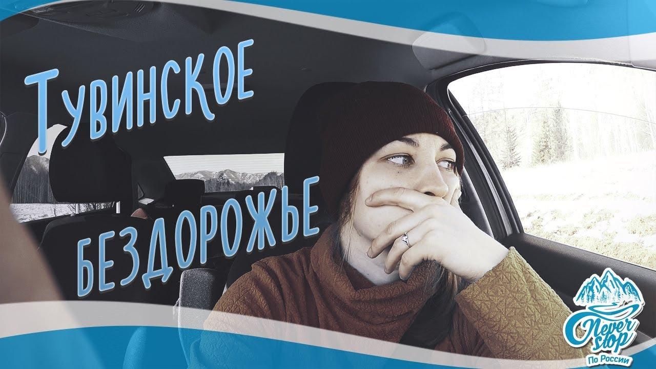 Автопутешествие по Сибири | ДЕНЬ 3 | Староверы Тувы