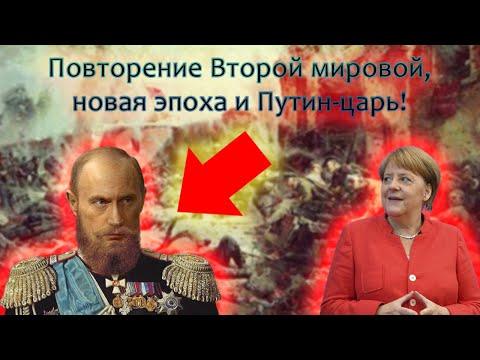 Повторение Второй мировой, новая эпоха и Путин-царь! Главные новости.