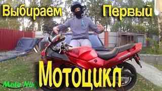 Мотоцикл для новичка. История моего выбора.(Какую кубатуру выбрать новичку? И какой мотоцикл? Как я выбирал первый мотоцикл. Если видео оказалось поле..., 2015-10-04T00:43:33.000Z)