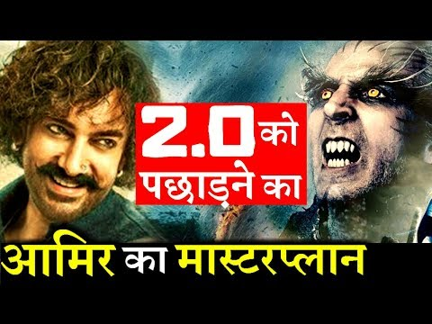 Aamir Khan BIGGEST MASTERPLAN To Beat Akshay KumarRajnikanth's 2.0