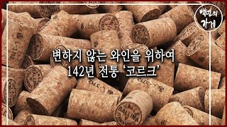 변하지 않는 와인을 위하여_142년 전통 포르투갈 코르…