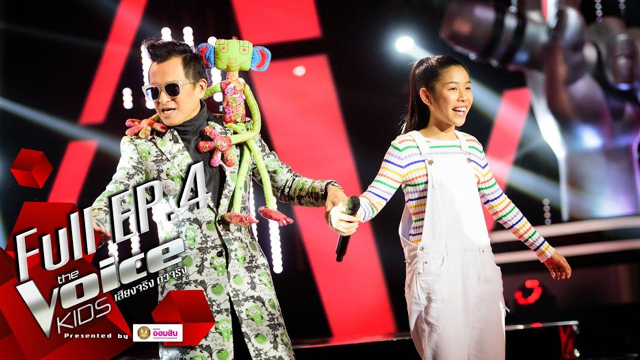 The Voice Kids Thailand 2020 | EP.04 | 3 Aug 2020 | Full EP