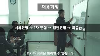 """근로시간 단축기업 구인 홍보영상 """"(주)와이비셀"""""""