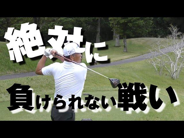 【対決】プロの厳しさ教えたる!中井学のプライドをかけた3ホールマッチ