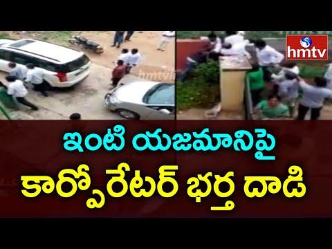 ఇంటి యజమానిపై కార్పోరేటర్ భర్త దాడి | Boduppal Corporator Husband Beats House Owner in Land Issue