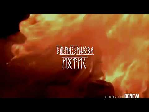 "Елена Ершова ""Ихтис"" буктрейлер"