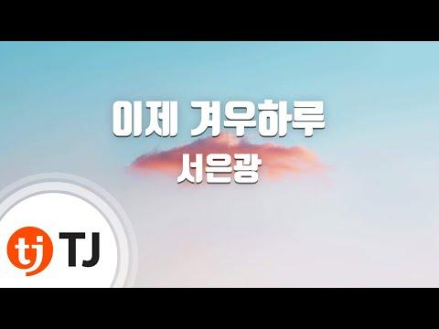 [TJ노래방] 이제겨우하루 - 서은광(BTOB) / TJ Karaoke