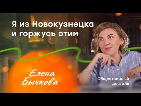 Я родом из Новокузнецка и горжусь этим. Елена Бычкова