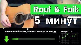 Rauf & Faik - 5 минут \ Разбор песни \ Табы, аккорды и бой \ Без баррэ