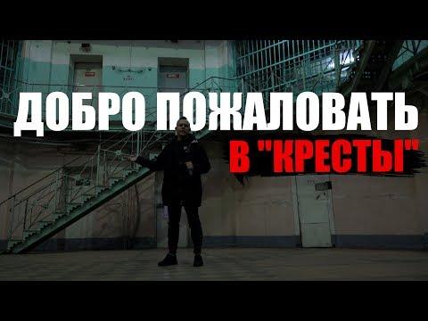 """ДОБРО ПОЖАЛОВАТЬ В """"КРЕСТЫ"""" 16+"""