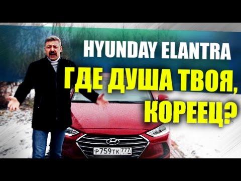 Тест драйв Нового Hyundai Elantra Обзор Авто Хендай Элантра 2016 Иван Зенкевич Pro Автомобили