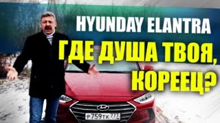 Тест-драйв Нового Hyundai Elantra Обзор Авто Хендай Элантра 2016 Иван Зенкевич Pro Автомобили