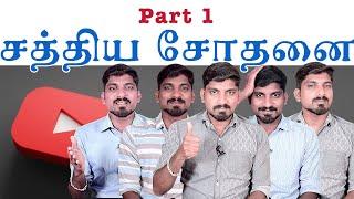 சத்திய சோதனை Part 1 | கோர்த்து விடாதீங்க மக்கா | Tamil Pokkisham | Vicky | TP