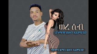 Zemen Alemseged - Were Seb/ Ethiopian Tigrigna Music 2019 (ወረ ሰብ )