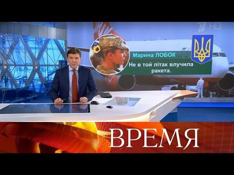 """Выпуск программы """"Время"""" в 21:00 от 20.02.2020"""
