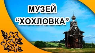 видео Архитектурно-этнографический музей «Хохловка»