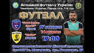 �������� ���� LIVE | Food Centre-СумДУ vs Кобра | 7 тур Перша ліга 2018/2019 ������