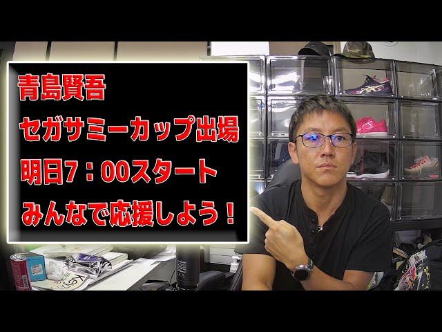明日8月19日7:00スタートセガサミー出場の青島賢吾くんを応援しよう!【毎日じゃないLIVE227日目】