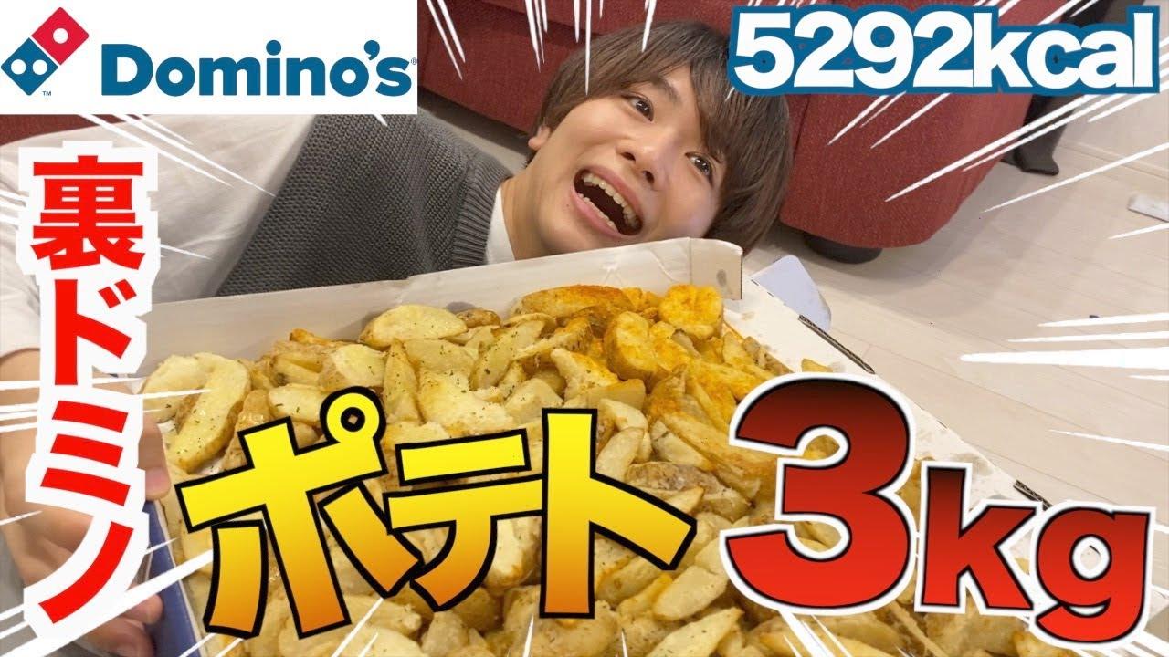 【裏ドミノ】イケメンだけでポテト3キロは流石に無理です!!【大食い】