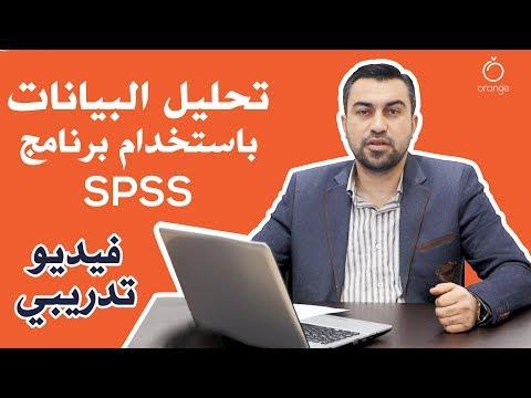 تحميل كتاب spss بالعربي pdf