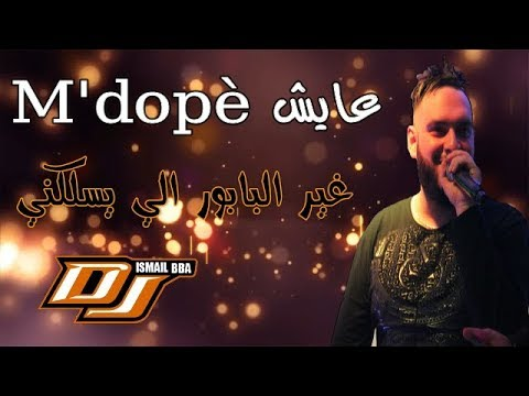 Cheb Mounir, عايش M'dopè 2019- (غير البابور الي يسلكني) Dj Ismail Bba