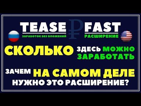 ✅ TeaseRfast ✅ Реально платит? Сколько можно заработать? Честный отзыв