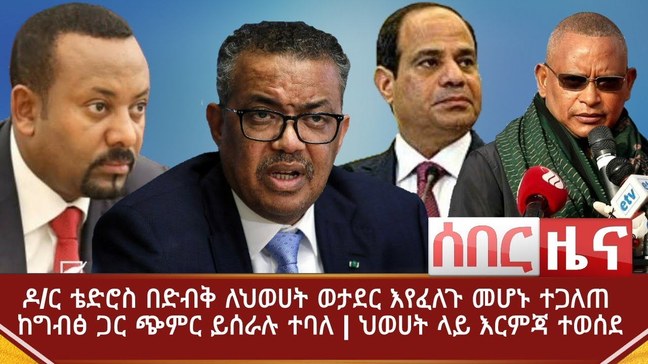 Whats new with Dr Tedros Adhanom