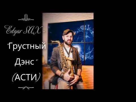 Edgar SAX - Грустный дэнс (Artik & Asti)
