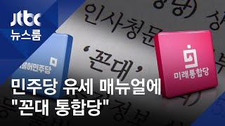 민주당 선거운동 매뉴얼에 '꼰대 세력'…통합당 반발 /…