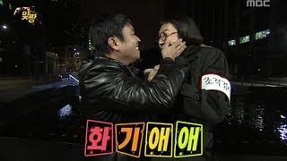 Infinite Challenge, Fight(2) #03, 맞짱(2) 20130223