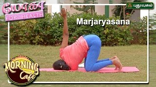 Marjaryasana (Cat Pose) | யோகா For Health | Morning Cafe | 23/03/2017