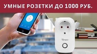 Умные розетки обзор.  Три умные розетки до 1000 рублей.